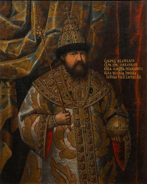 Портрет царя Алексея Михайловича. Неизвестный русский художник, школа Оружейной палаты. Конец 1670-х – начало 1680-х гг.