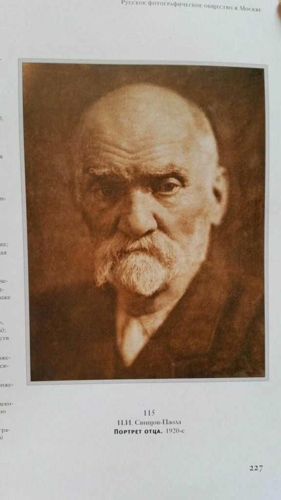 Портрет отца. 1920-е гг. ГИМ