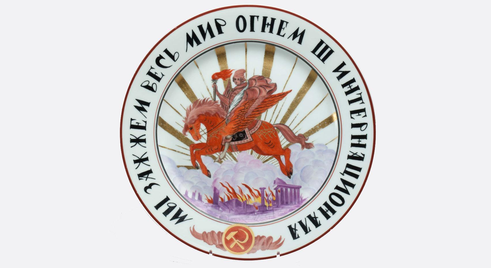 """Тарелка """"Мы зажжем весь мир огнем III интернационала"""". Автор А. Р. Голенкина. Петроград, Государственный фарфоровый завод. 1920 г."""
