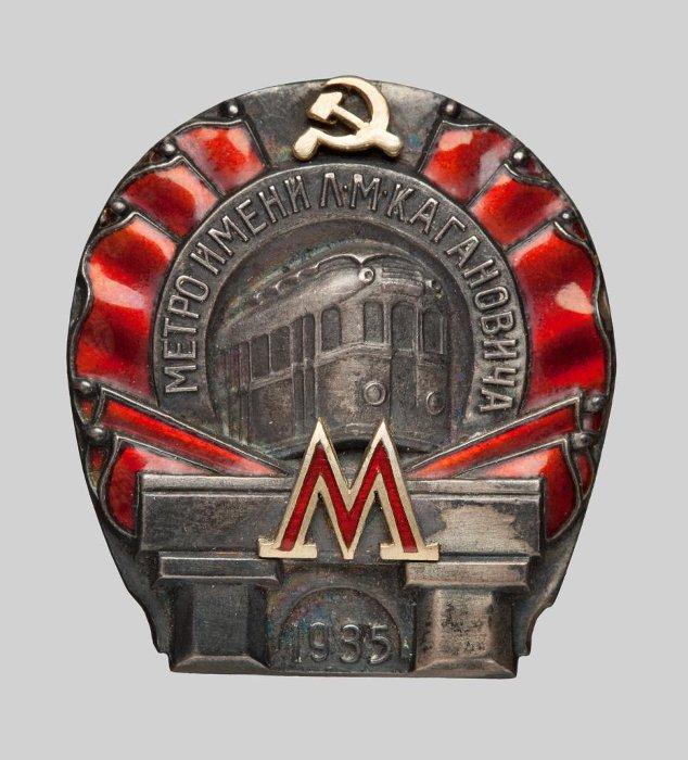 """Нагрудный знак """"Метро имени Кагановича.1935 г."""" Не ранее 1935 г."""