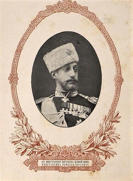 В.к. Константин Константинович. XIX в.