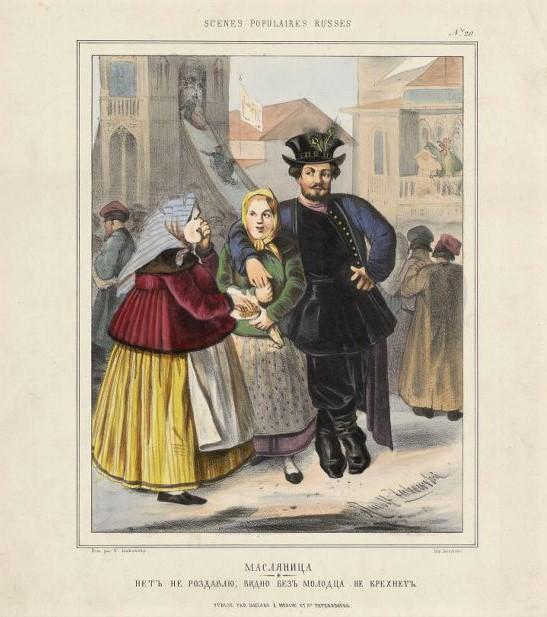 Масленица. Худ. Rudolf Zŭkowski. 1840-е гг.