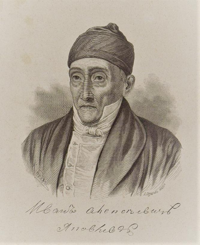 Яковлев Иван Афанасьевич (отец Герцена). Серяков. 1877 г.