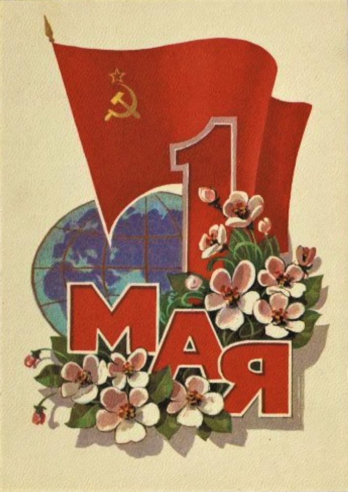 1 Мая. Л. Кузнецов. 1981 г.