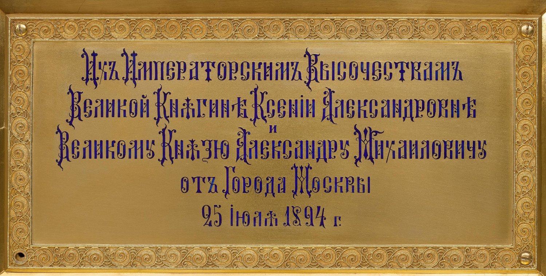 Ларец великой княгини Ксении Александровны и великого князя Александра Михайловича. Фирма Павла Овчинникова. 1894 г.