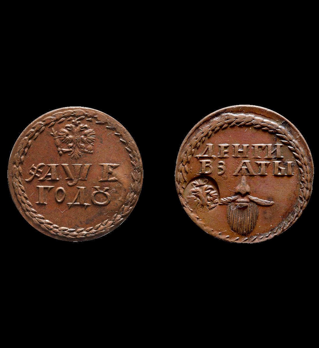 Бородовой знак. 1705 г. Медь, чеканка