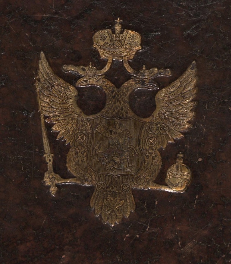 Герб на обложке