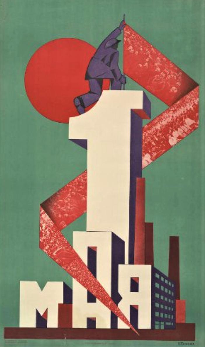 Плакат. «1 мая». Я. Гуминер. 1924-1991 гг.