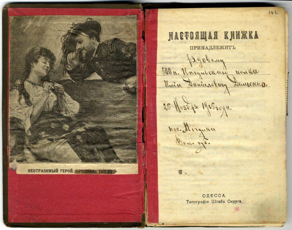 Одна из тетрадей И.Д. Демченко.