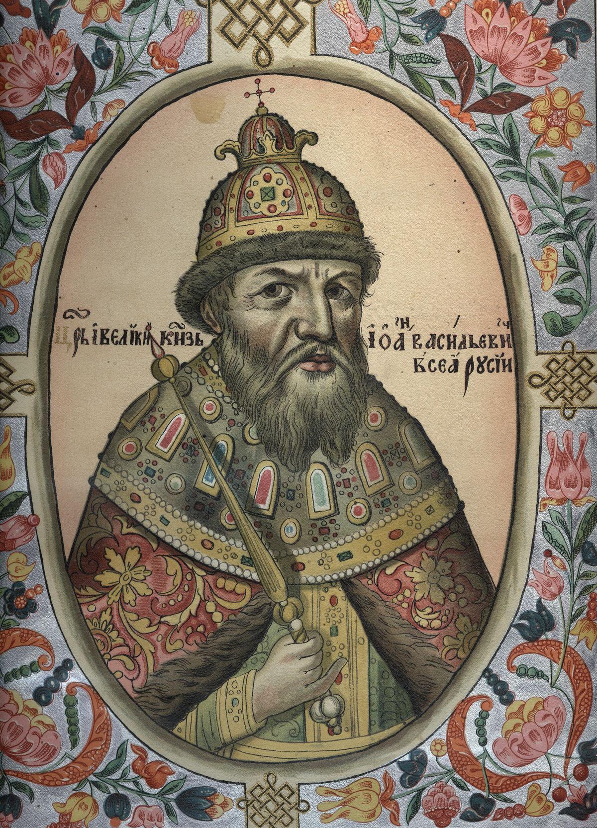 Иван IV Васильевич (1530–1581)
