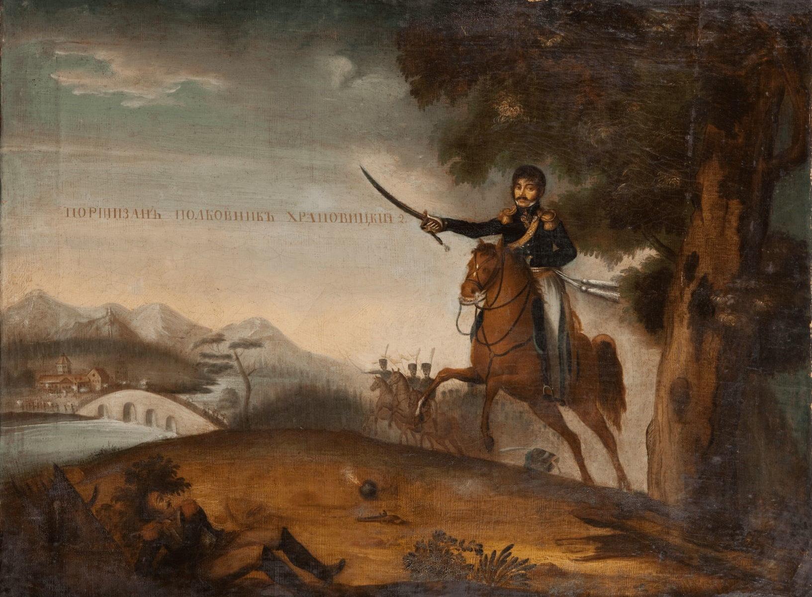 Портрет генерал-майора Степана Семеновича Храповицкого (1783–1860-е)