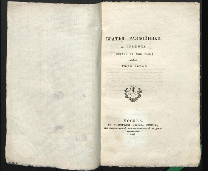 Пушкин А. С. Братья-разбойники. М., 1827.