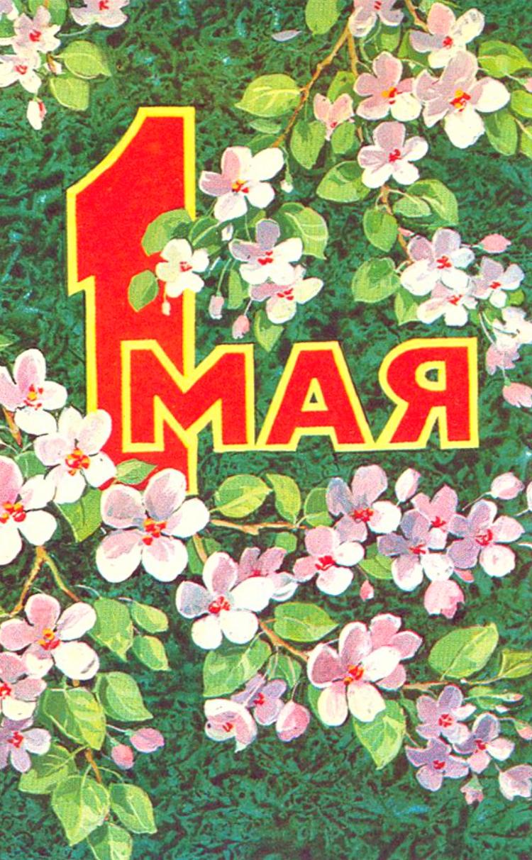 1 Мая. Л. Кузнецов. 1980 г.