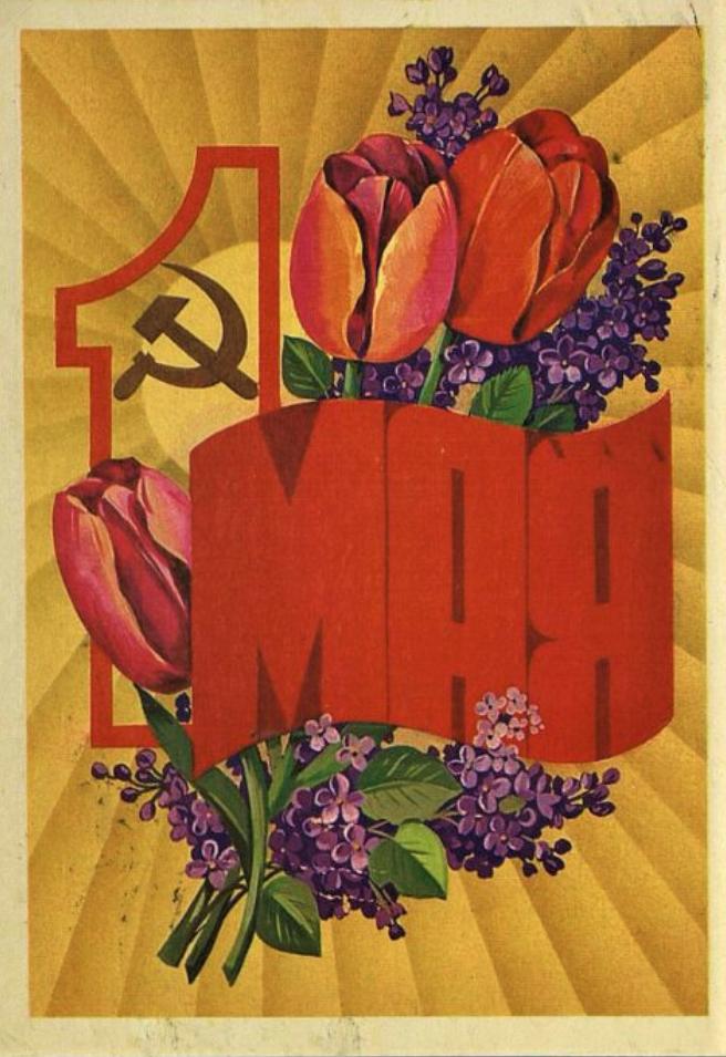 1 Мая. Ф. Марков. 1980 г.