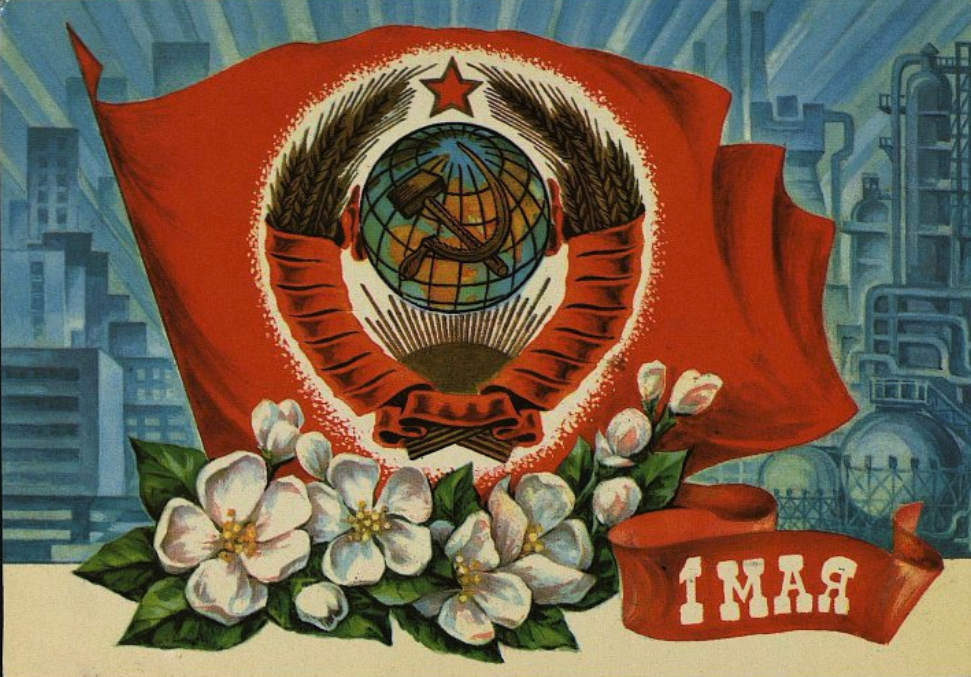 1 Мая. М. Морозов. 1978 г.