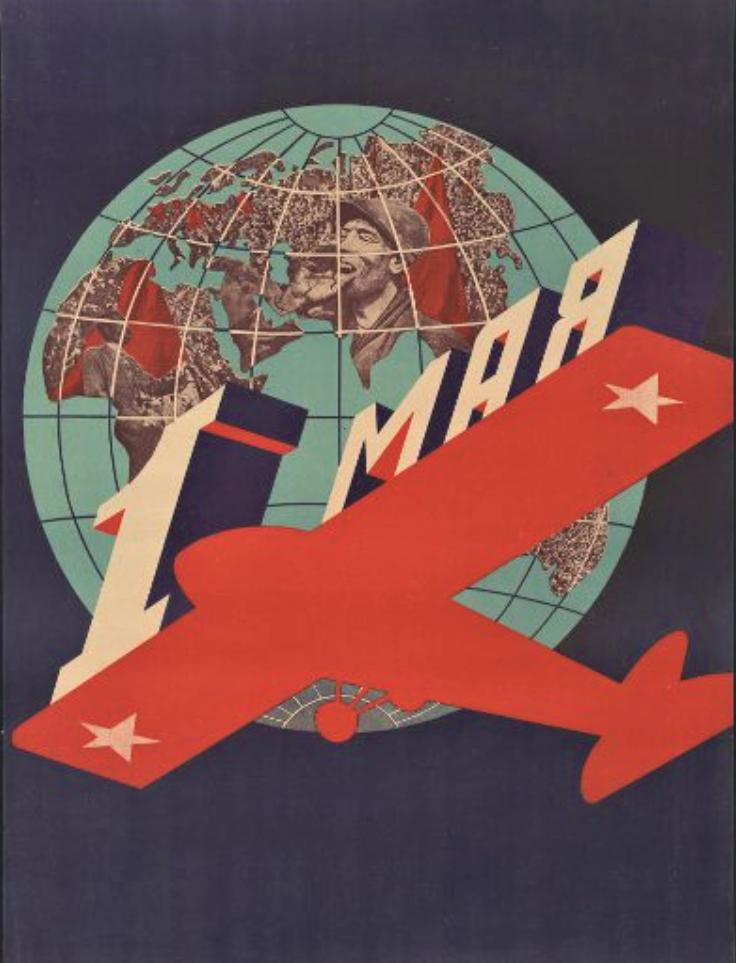 Плакат. «1 мая». Художник неизвестен. 1922-1991 гг.