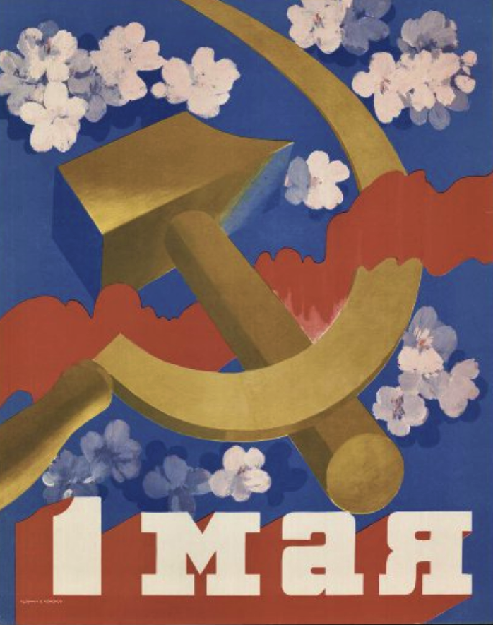 Плакат. 1 мая. Недкова М., Зигель Р., Кононов В. Издательство «Плакат» 1987 г.