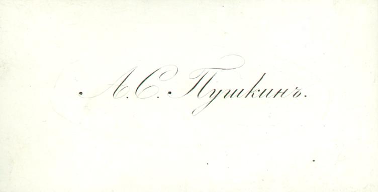 Визитная карточка А.С. Пушкина