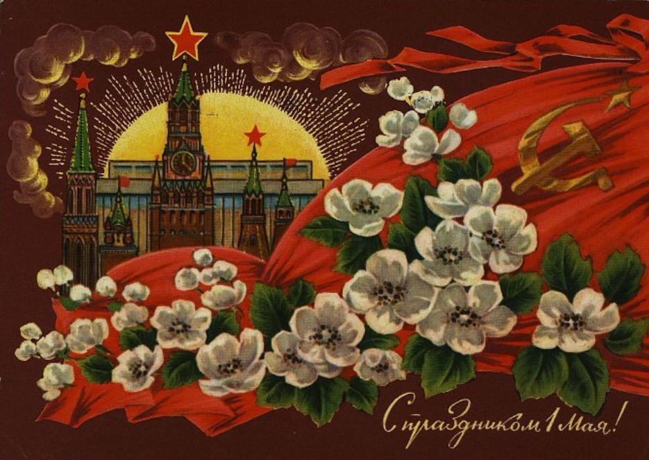 С праздником 1 Мая! И. Дергилев. 1971 г.