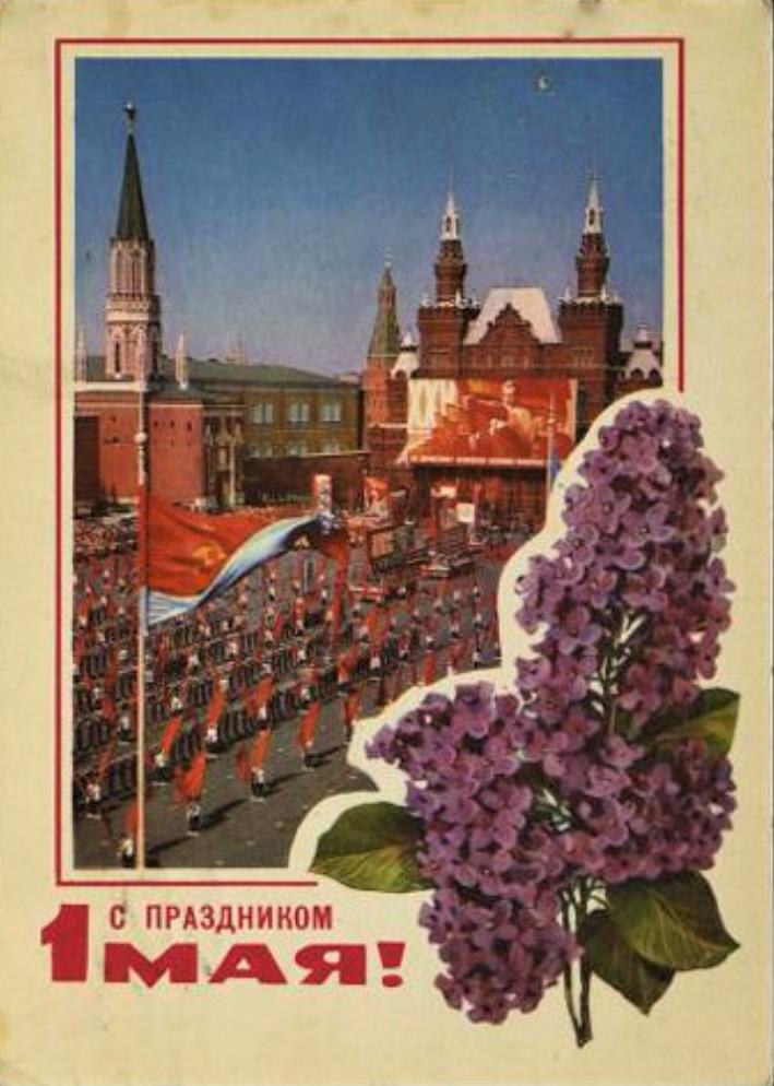 С праздником 1 Мая! М. Морозов, Л. Кузнецов. 1978 г.