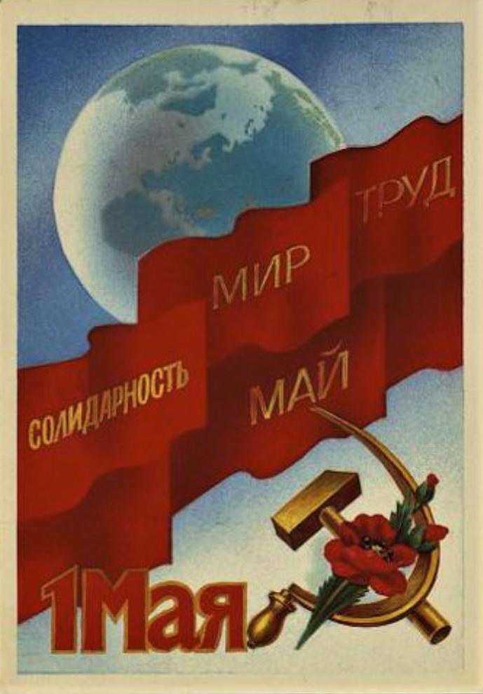 1 Мая. Б. Скрябин. 1985 г.