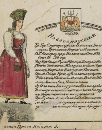 «Девица города Валдая» с баранками. Фрагмент лубочной картинки. 1830-е гг.