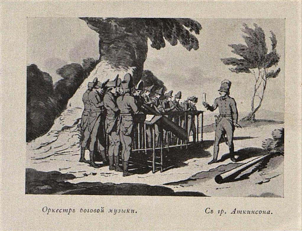 Оркестр роговой музыки. Аткинсон Джон Августус, конец XIX - начало XX в.