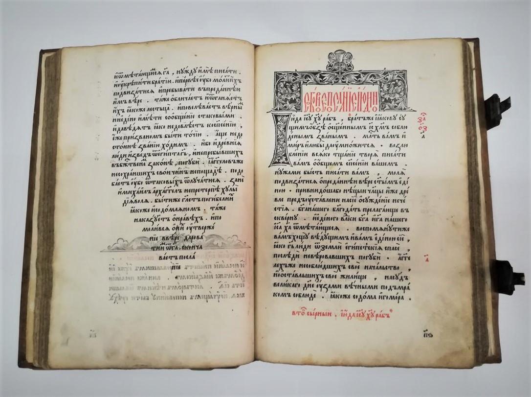 Цар. А. 15. Апостол первопечатный. 1 марта 1564 (19 апреля 7071 - 1 марта 7072)