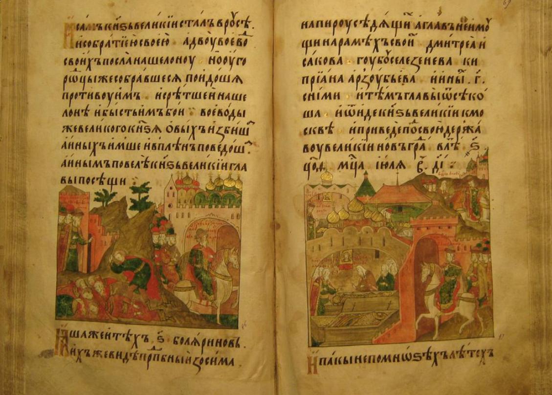 поход в.к. Ивана III на Новгород, с казнью шести бояр