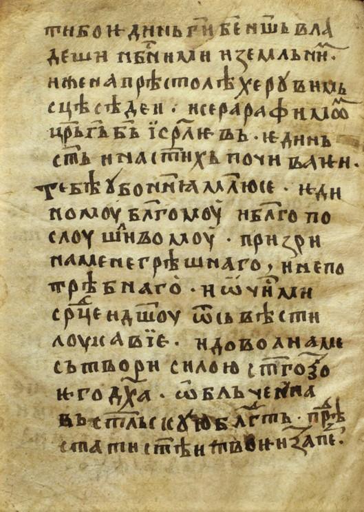 Хлудовский палимпсест (ГИМ, ОР Хлуд. 117). Л. 12 об. Съемка в видимом (белом) свете.