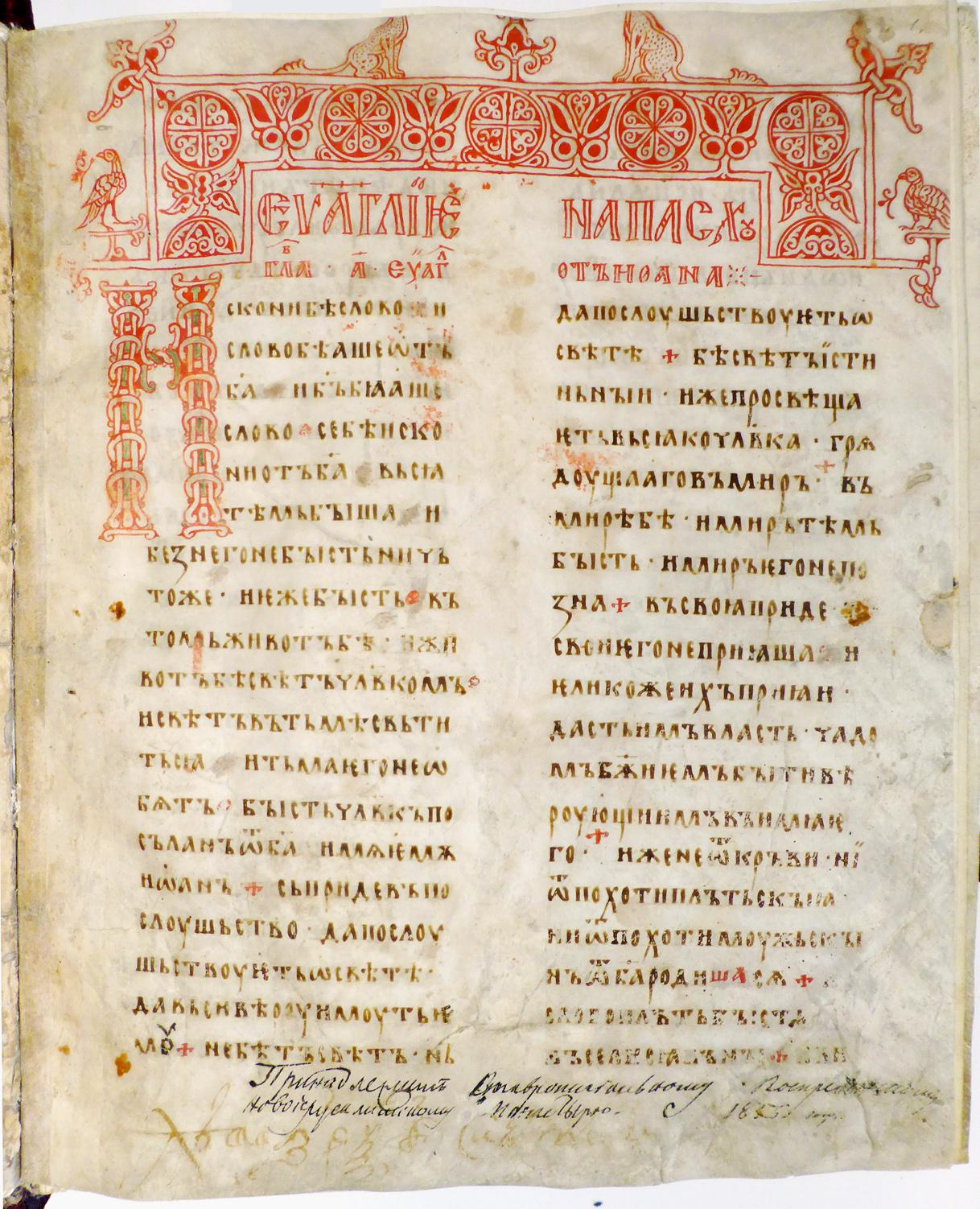 Юрьевское Евангелие, 1119–1128 гг. (ГИМ. Син. 1003). Л. 2. Заставка и начало текста.