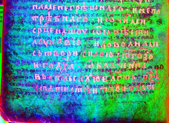 Хлудовский палимпсест (ГИМ, ОР Хлуд. 117). Нижняя половина л. 12 об. Визуализация в программе MatLab цифровой фотографии, полученной при съемке в УФ-диапазоне (365 нм).