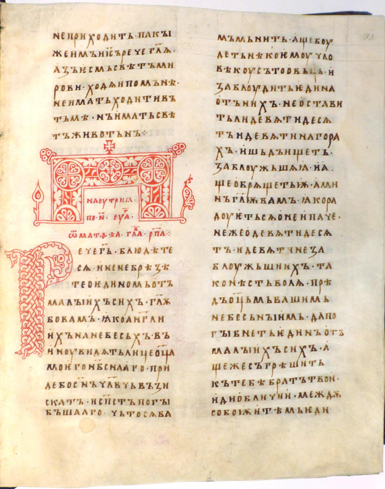 Юрьевское Евангелие, 1119–1128 гг. (ГИМ. Син. 1003). Л. 33.