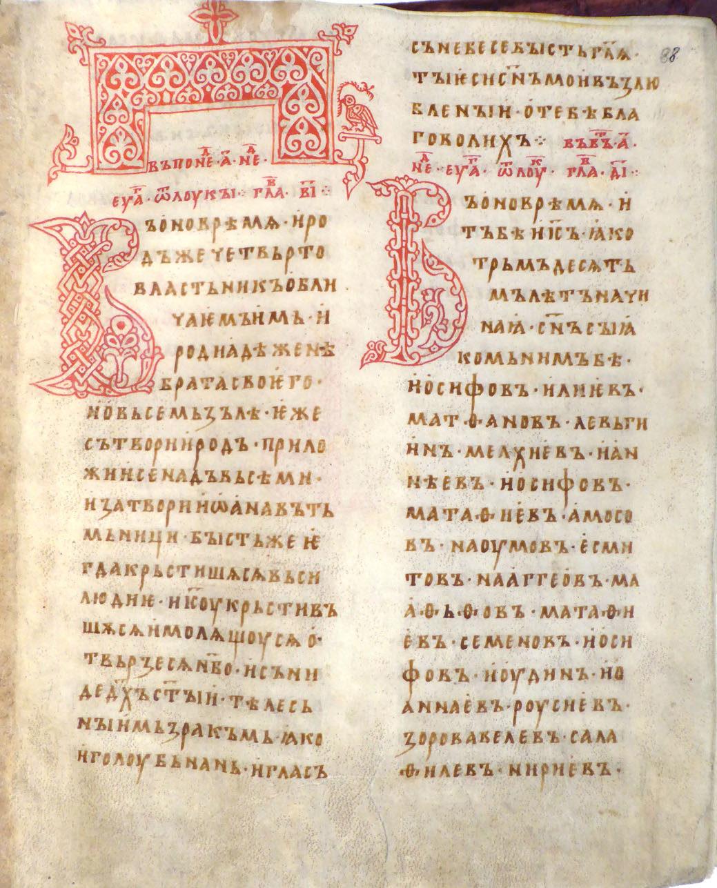 Юрьевское Евангелие, 1119–1128 гг. (ГИМ. Син. 1003). Л. 88.