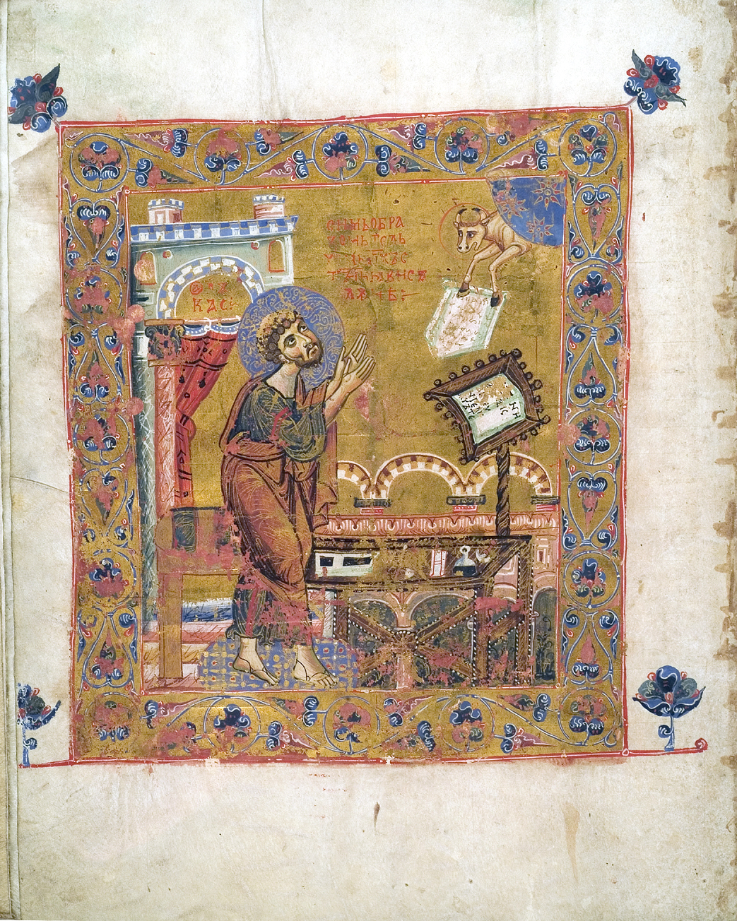 Мстиславово Евангелие, 1103–1113 гг. (ГИМ, Син. 1203). Л. 69 об. Миниатюра с изображением св. евангелиста Луки.