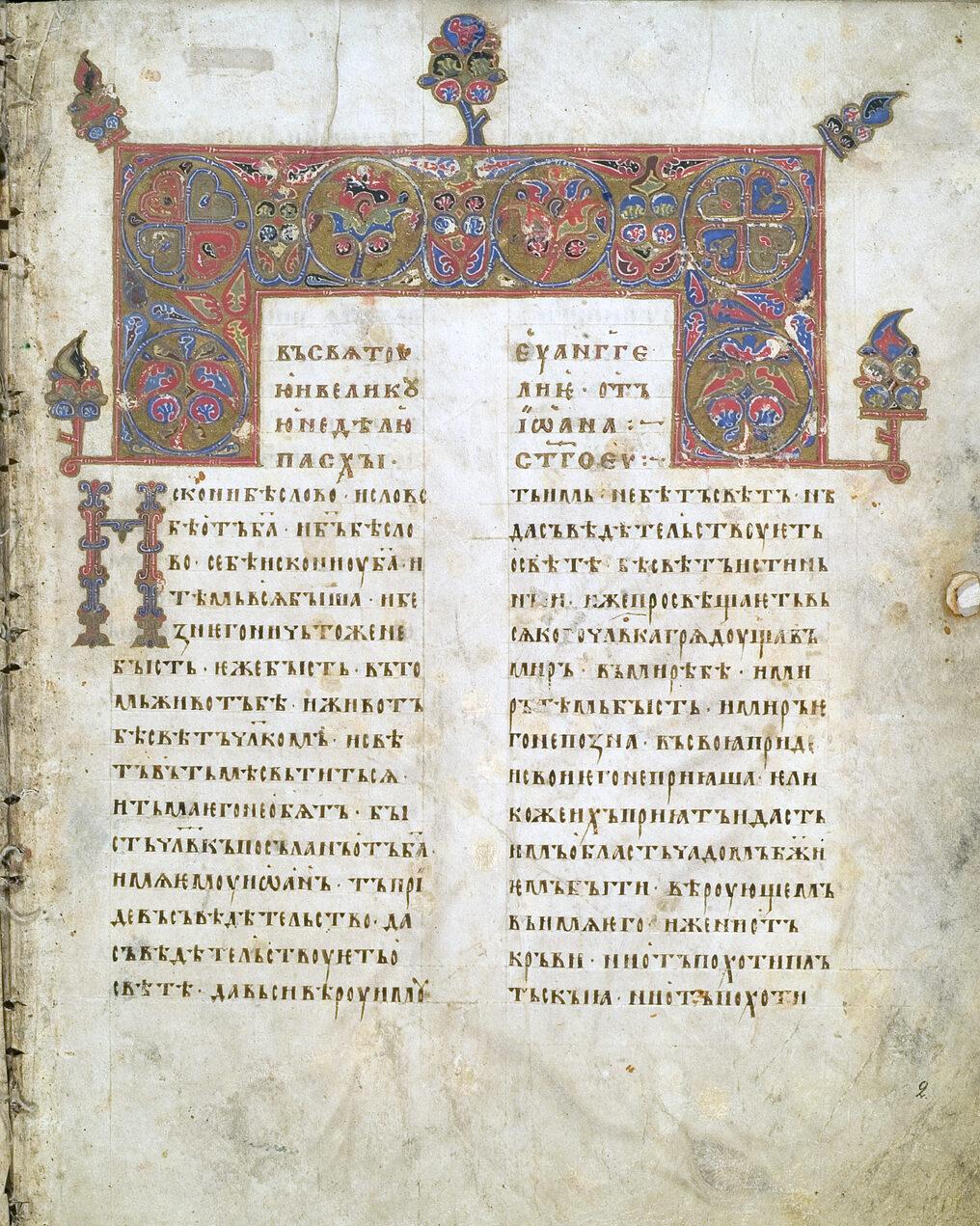 Мстиславово Евангелие, 1103–1113 гг. (ГИМ, Син. 1203). Инициалы.