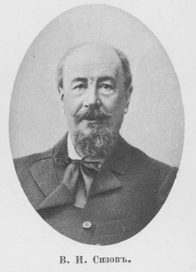 В.И. Сизов
