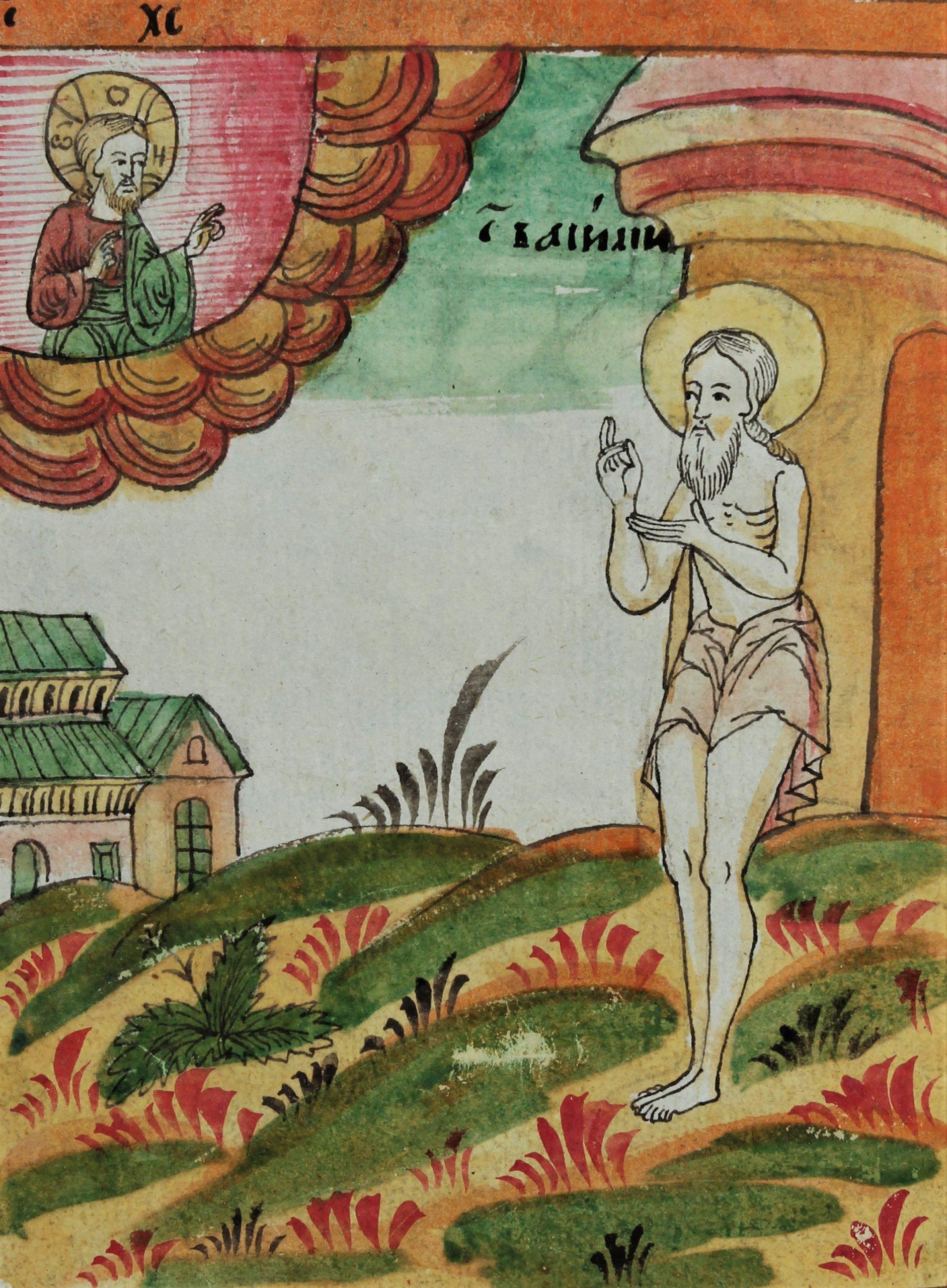 «Святой Василий Блаженный». Миниатюра лицевого жития.