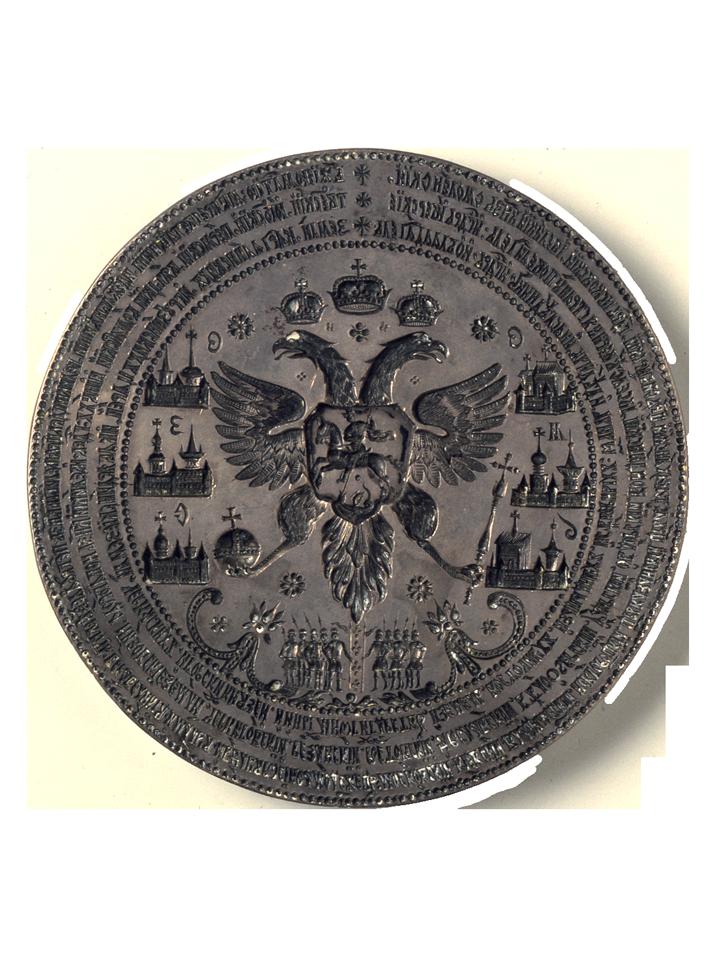 Круг от Большой государственной печати царей Иоанна и Петра Алексеевичей. Мастер Василий Кононов, 1683 г. Серебро. Дм. 13,4 см; вес 178 г.