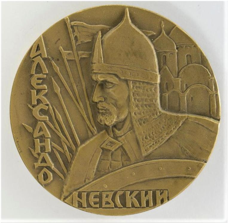 . Александр Невский. Памятная медаль