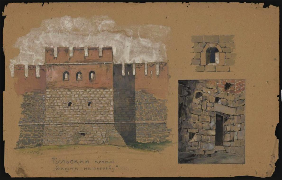 Д. П. Сухов (архитектор) Тульский кремль. Башня на погребу. 1930 г. Бумага, карандаш, акварель, белила