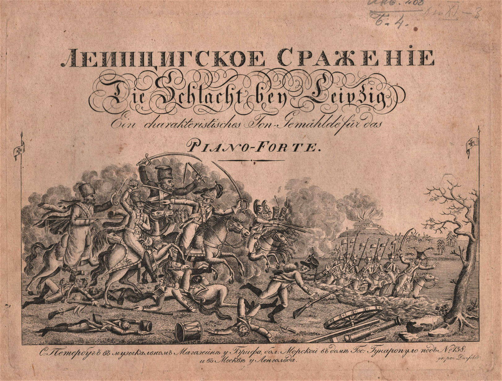 Неизвестный автор. Лейпцигское сражение. Гравюра на меди Фридриха Дюрфельда, [1815 ]. Дар К.Ю. Зографа