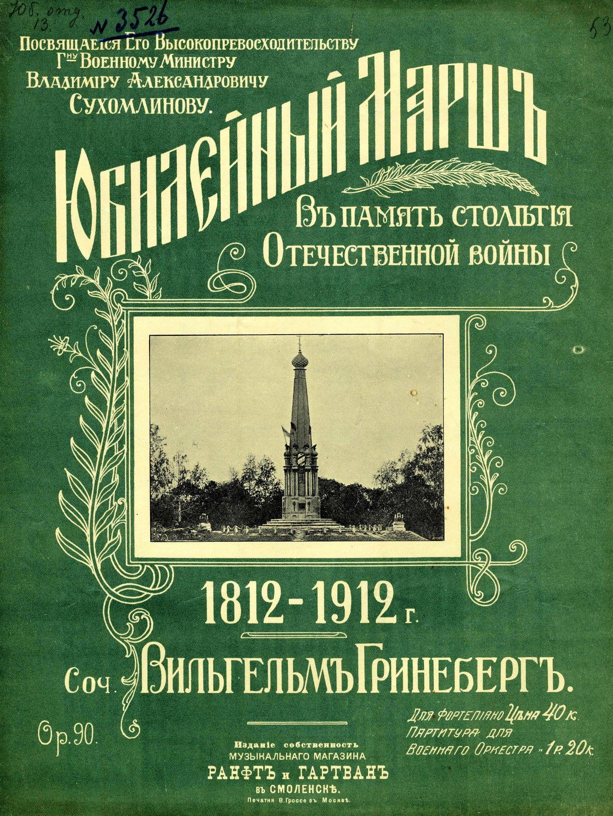 В. Гринеберг. Торжественный марш в память столетия Отечественной войны, 1912 г. Дар автора