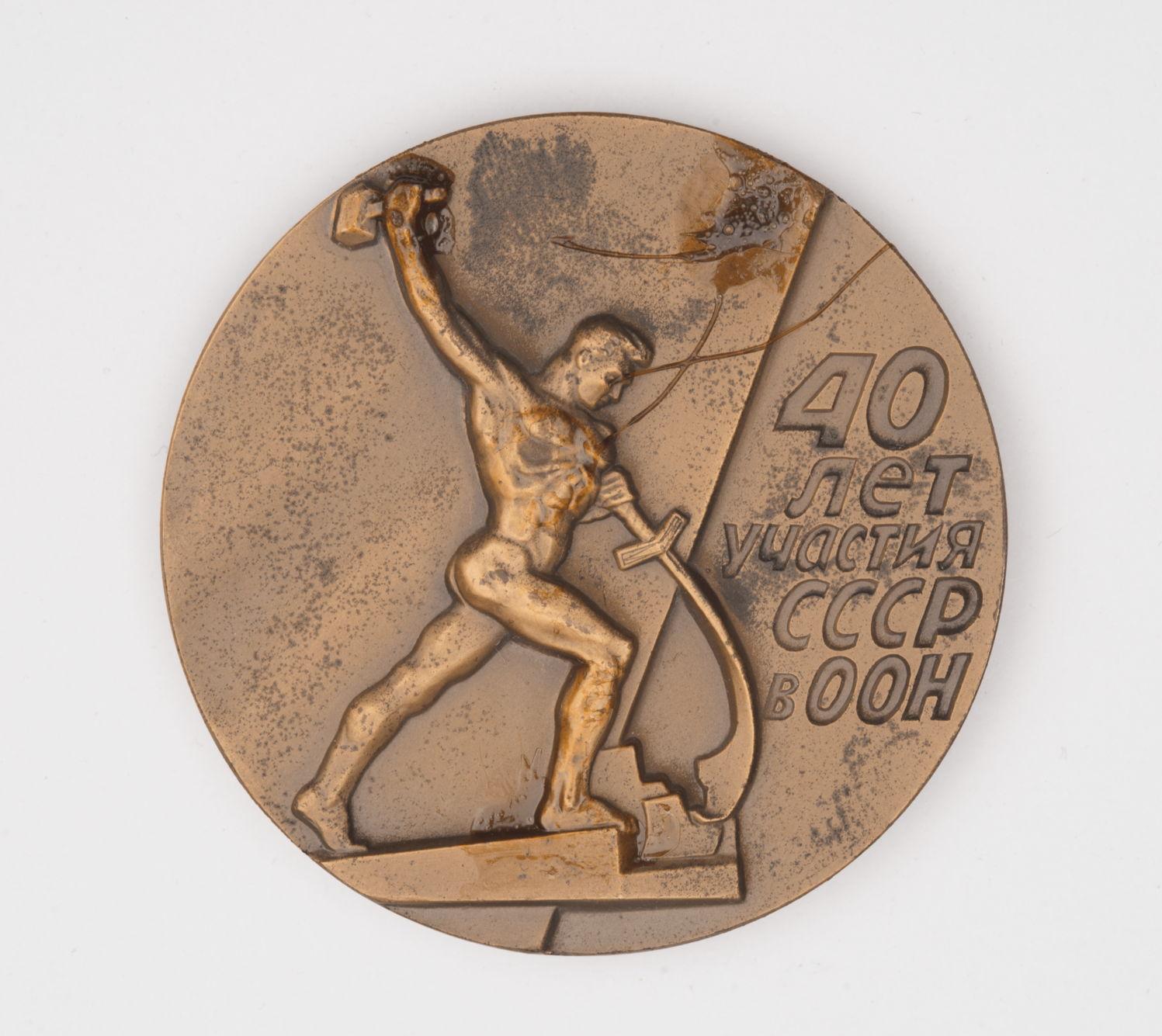 Памятная медаль « 40 лет участия СССР в ООН». Автор М.А.Ногин. СССР.1985 г. Бронза.