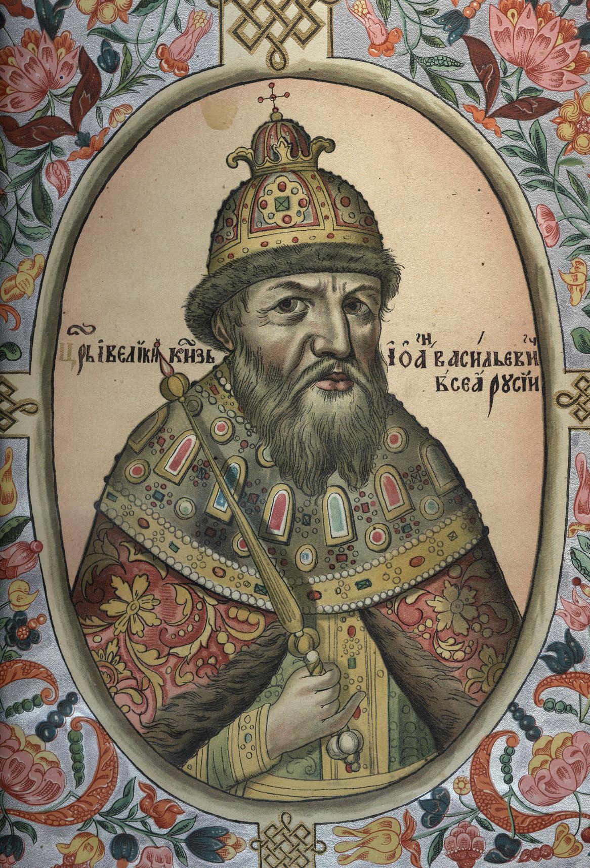 Портрет царя Ивана IV Васильевича. Титулярник