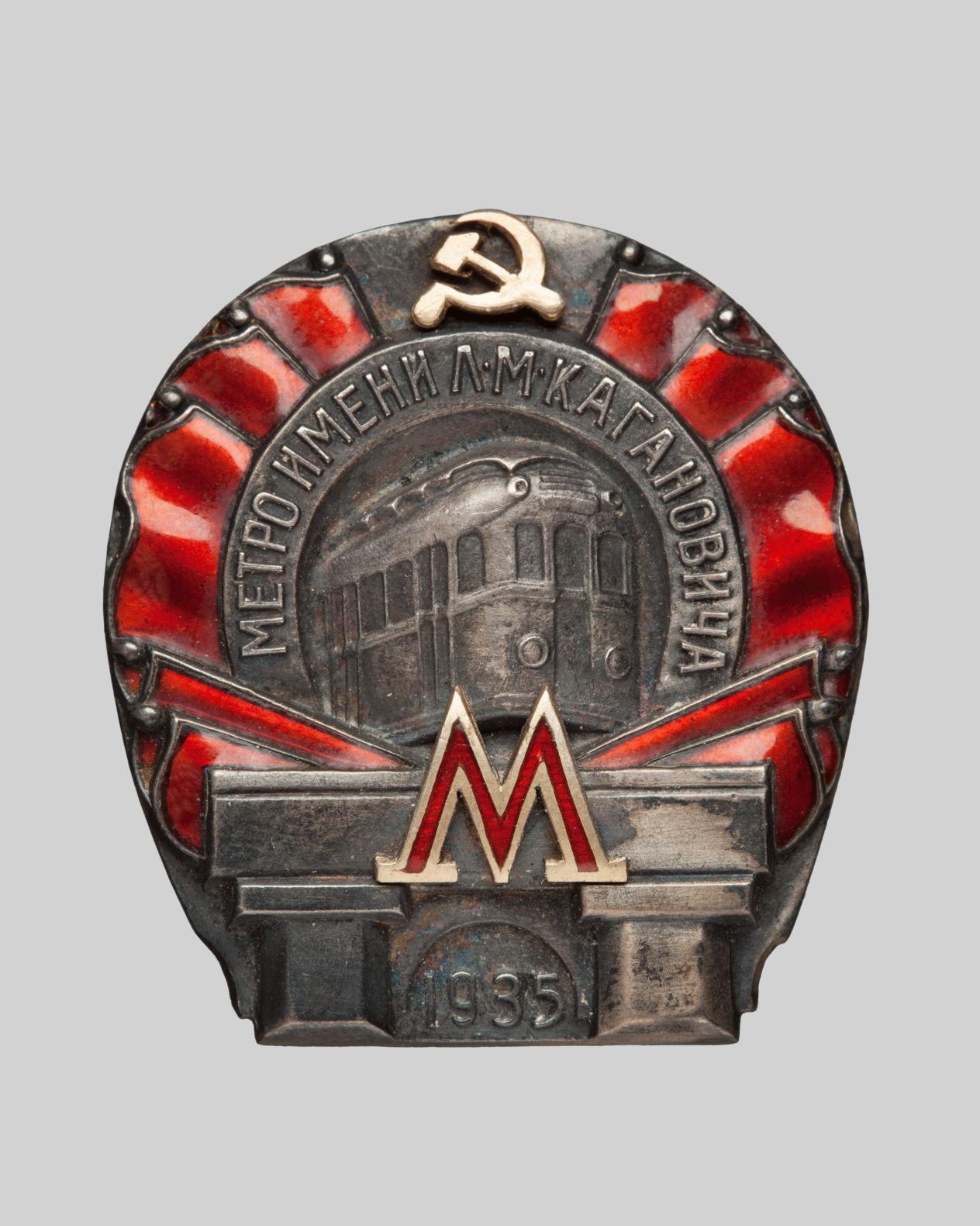 Нагрудный знак « Метро им. Л.М.Кагановича 1935». СССР. Не позднее 1935 г.