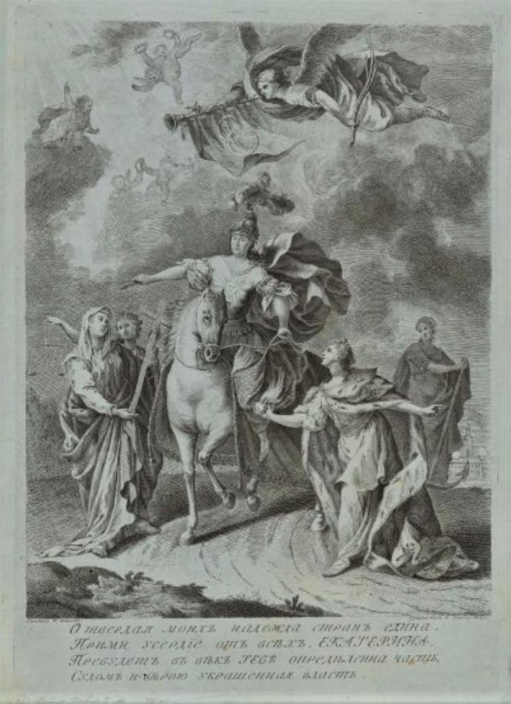 Н.Я. Колпаков по оригиналу Г.И. Козлова. Апофеоз Екатерины II. 1763.