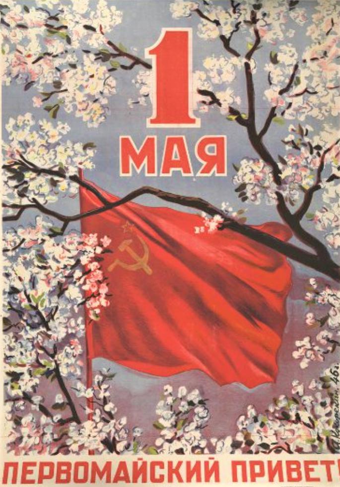 Плакат. «1 мая. Первомайский привет!». А. А. Кокорекин. 1946 г.