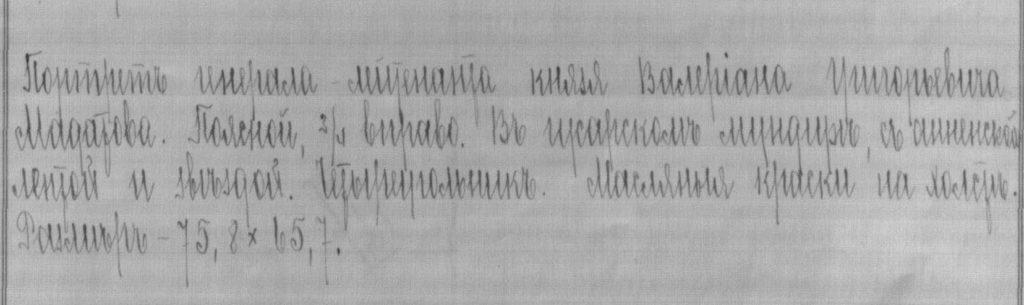 """2.Лист из «Инвентаря коллекциям Государственного Исторического музея. Отделение """"Музей П.И. Щукина""""»"""