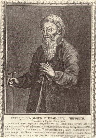 Родион Степанович Чиркин